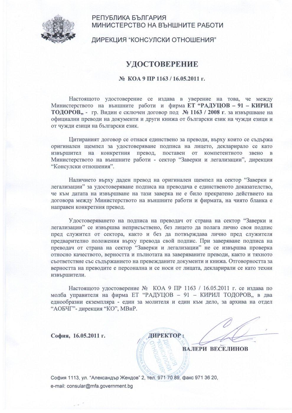 Certificate_MVNR