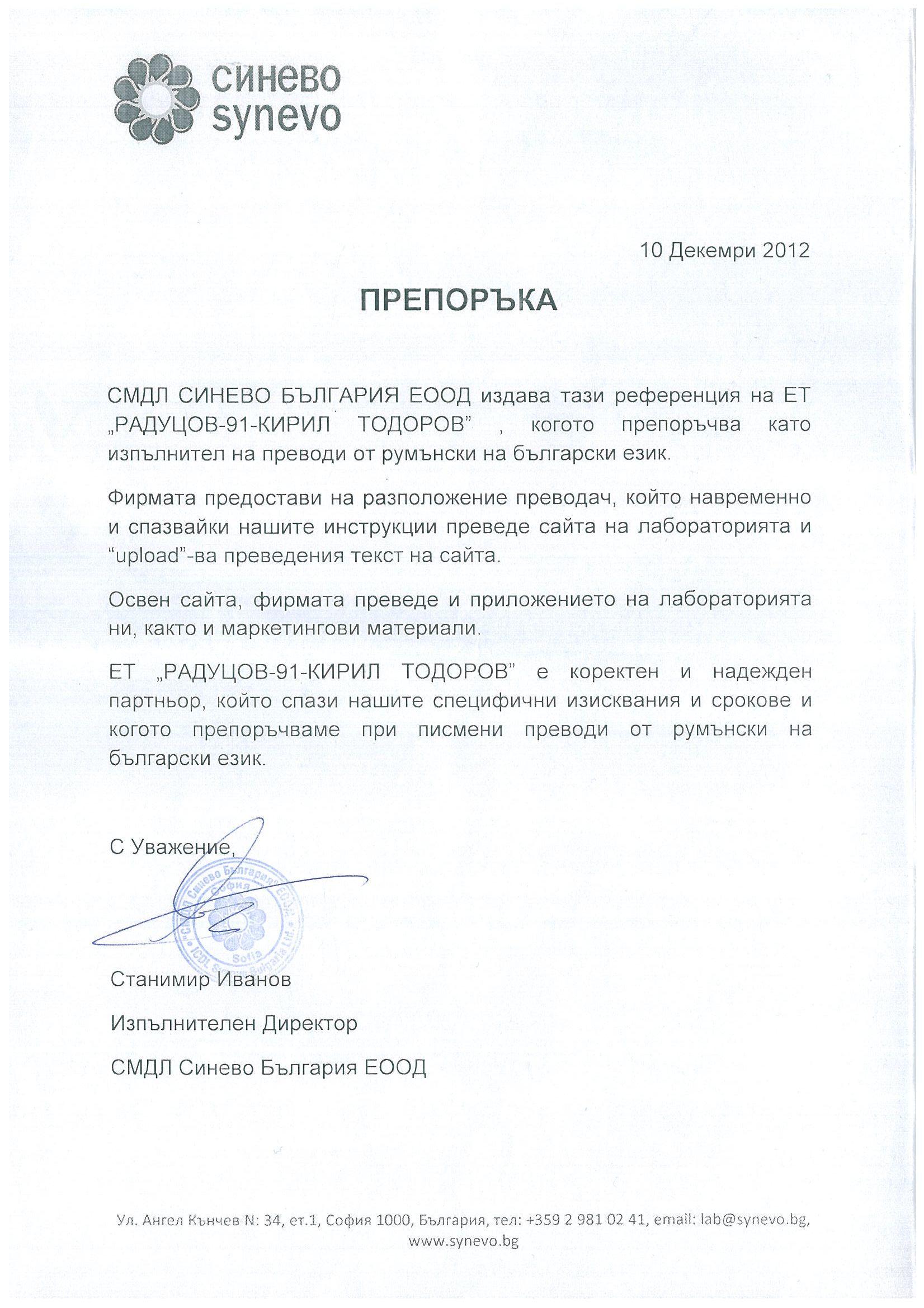 3_Preporyka_Synevo