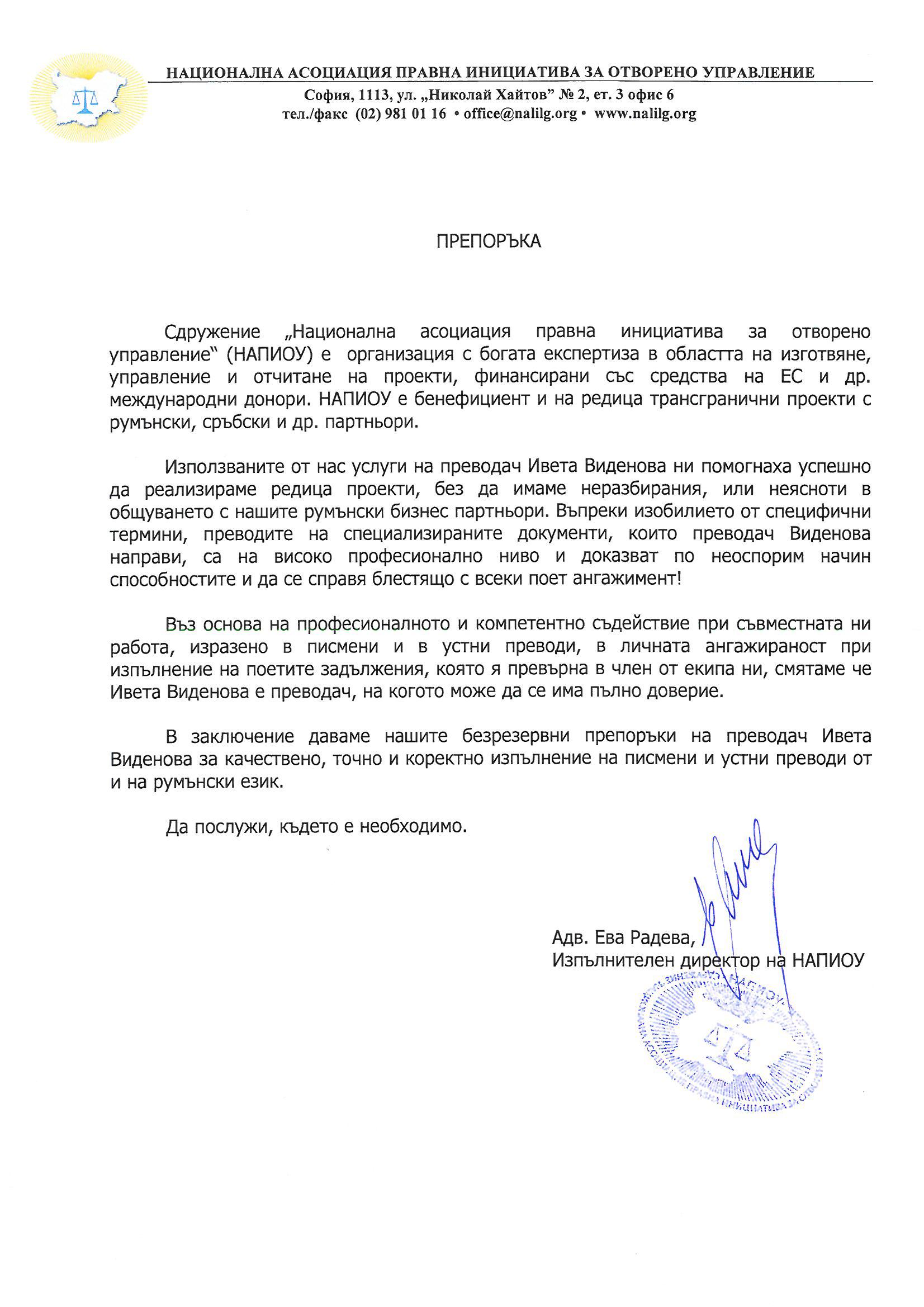 preporyka_NAPIMS